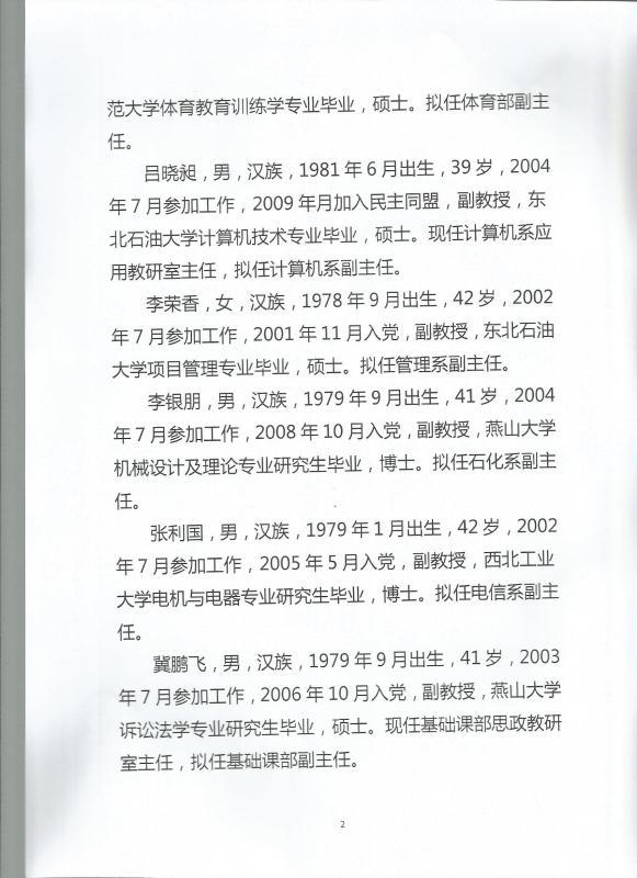 东北石油大学校庆60周年